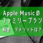 Apple Musicのファミリープラン―料金・デメリットは?