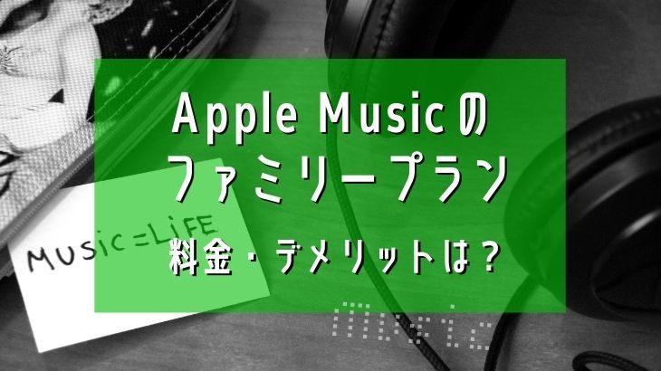 Apple ファミリープラン