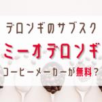 デロンギのサブスク【ミーオデロンギ】でコーヒーメーカーが無料に?