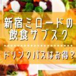 新宿ミロードの飲食サブスク「ドリンクパス」どれくらいお得?