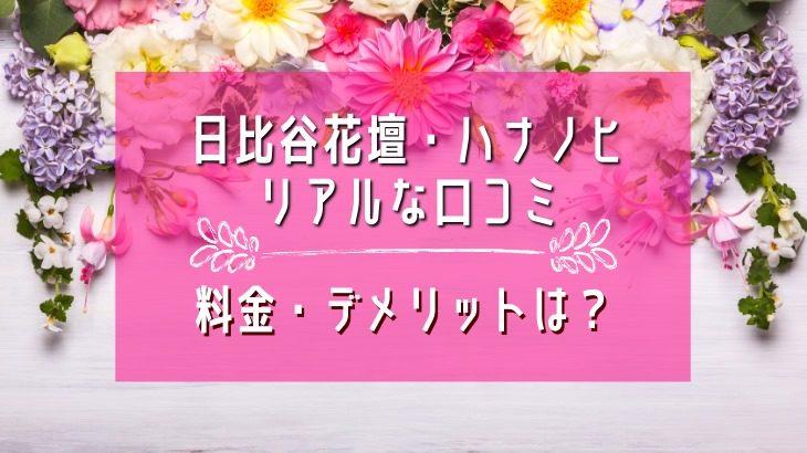日比谷花壇・ハナノヒのリアルな口コミ|料金・デメリットは?
