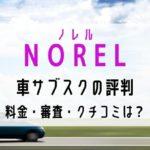 NORELの車サブスク|評判・料金・審査は?クチコミも調査!