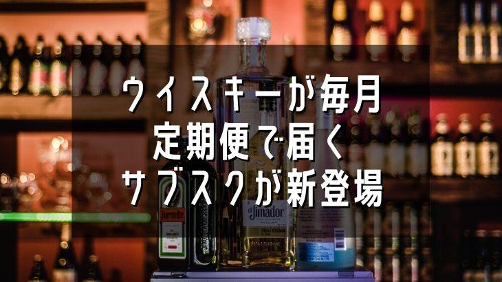 ウイスキーの定期便サブスク