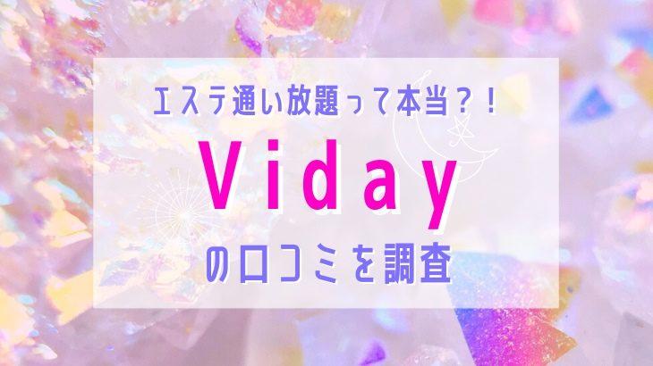 Viday
