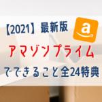 【2021】最新!Amazonプライム会員でできること全24特典