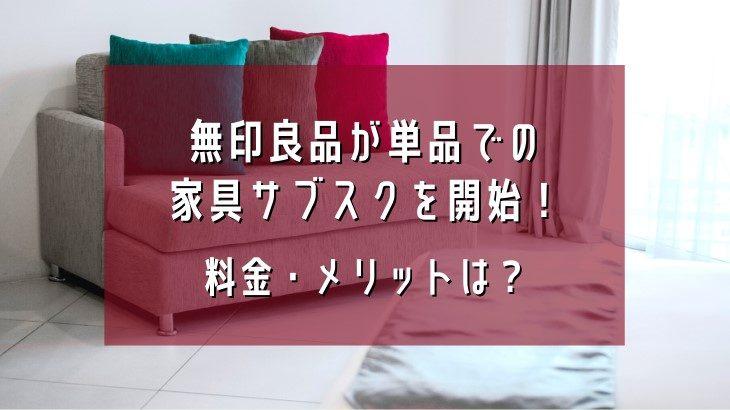 無印良品が単品での家具サブスクを開始!メリットや対象店舗は?