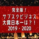 【完全版】サブスクビジネス大賞日本一は!2019・2020