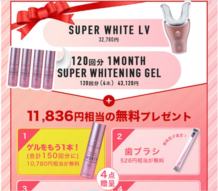 スーパーホワイト5