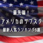 【最先端】アメリカのサブスク・最新人気ランキング5選