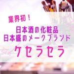 【業界初】日本酒の化粧品・日本盛のメイクブランド!ケセラセラ
