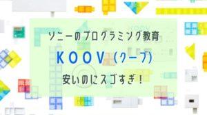 ソニーのこどもプログラミング教育【KOOV】安いのにスゴすぎ!