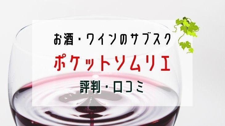 【決定版】お酒・ワインのサブスク【ポケットソムリエ】口コミ・評判
