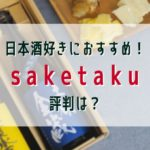 日本酒好きにおすすめのサブスク【saketaku】の評判は?