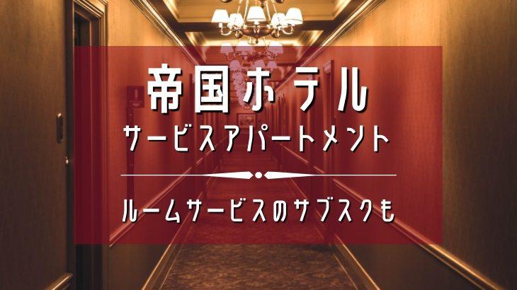 帝国ホテル【サービスアパートメント】ルームサービスのサブスクも