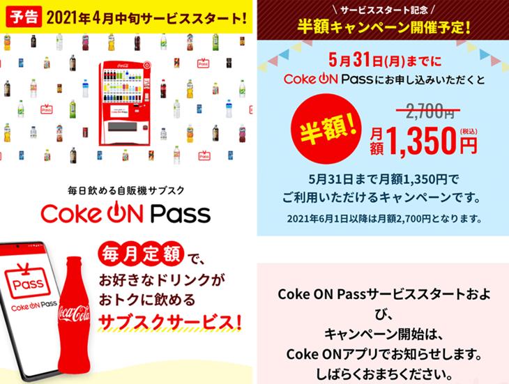 Coke ON Pass_3