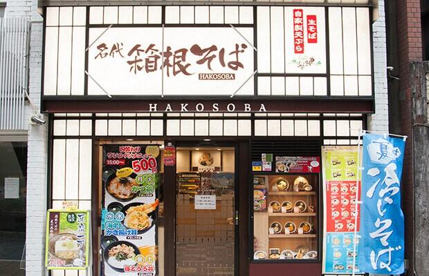 箱根そばの店舗