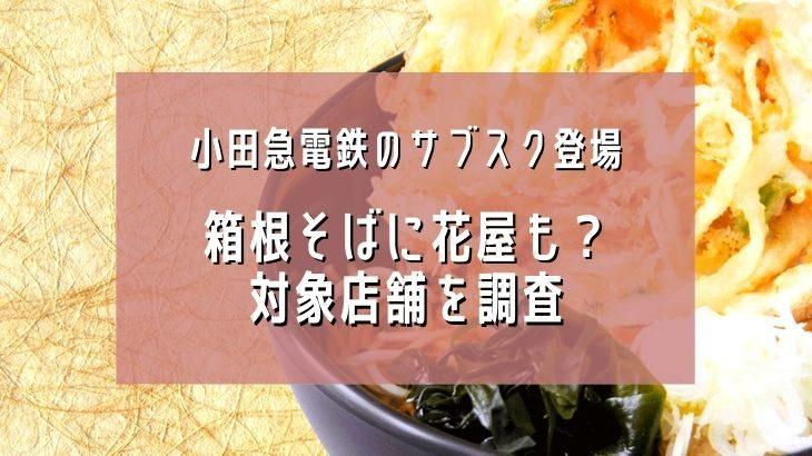 小田急電鉄のサブスクが登場!箱根そばに花屋も?対象店舗を調査